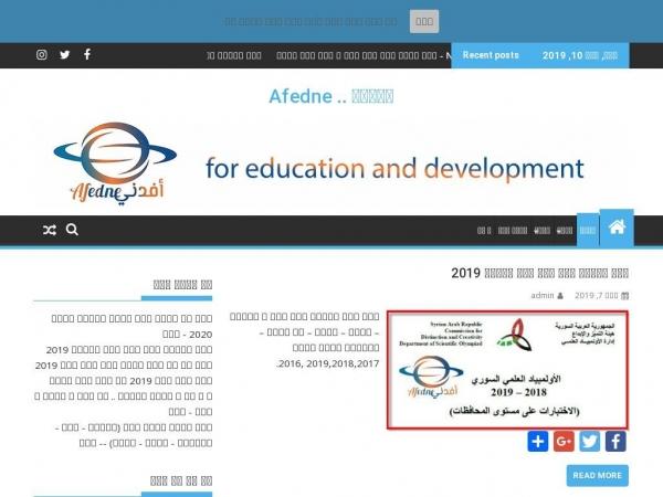 afedne.com