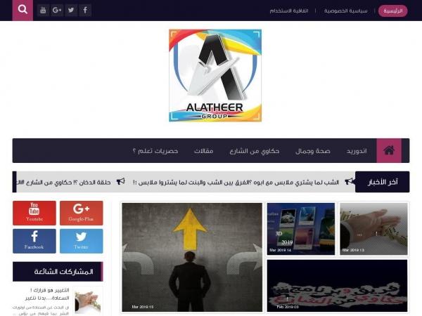 alathirshw.com