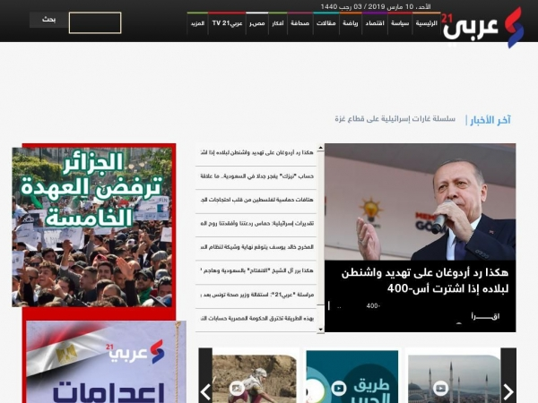 arabi21.com