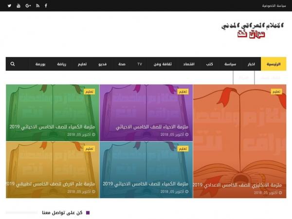 iraqnet7.com